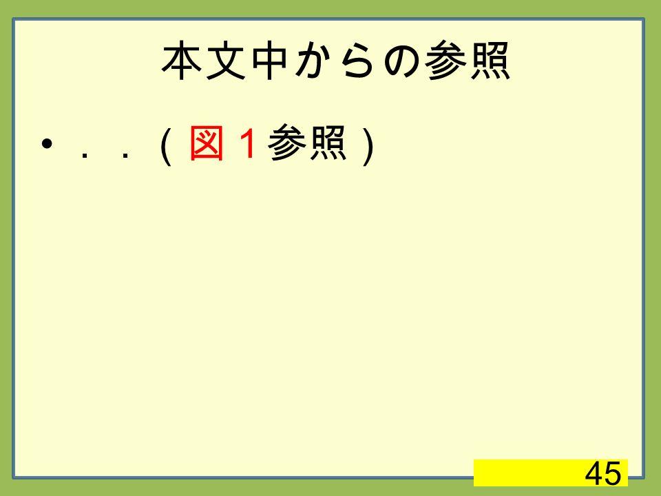 本文中からの参照 ..(図1参照) 45