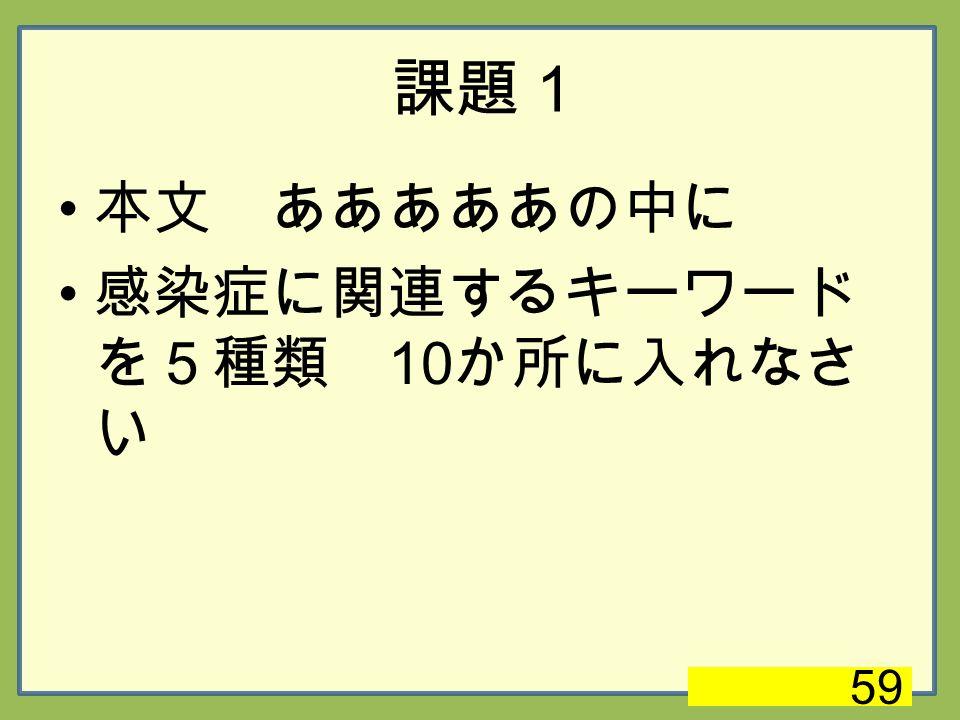 課題1 本文 あああああの中に 感染症に関連するキーワード を5種類 10 か所に入れなさ い 59