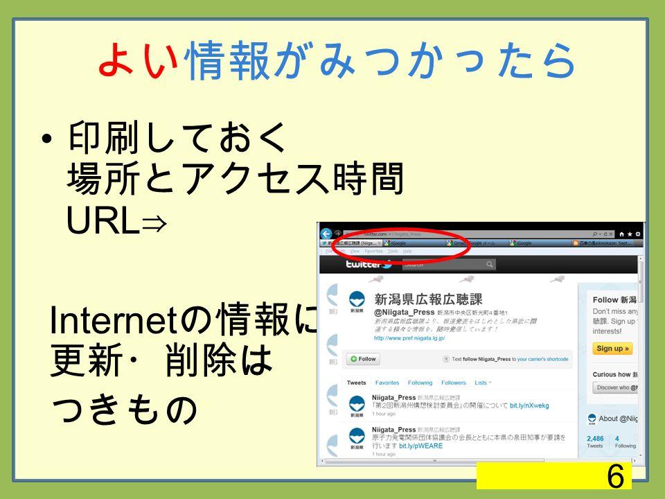 よい情報がみつかったら 印刷しておく 場所とアクセス時間 URL ⇒ Internet の情報に 更新・削除は つきもの 6