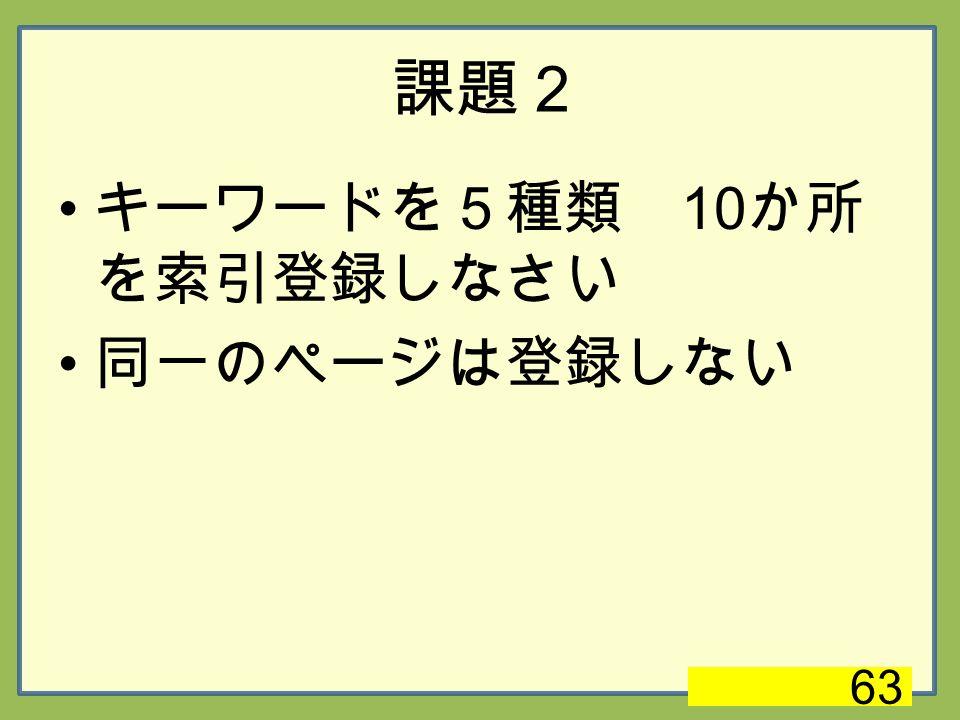 課題2 キーワードを5種類 10 か所 を索引登録しなさい 同一のページは登録しない 63