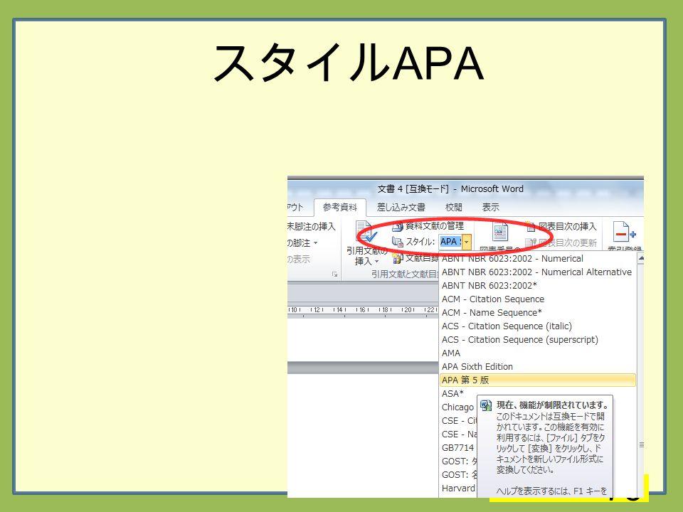 スタイル APA 75