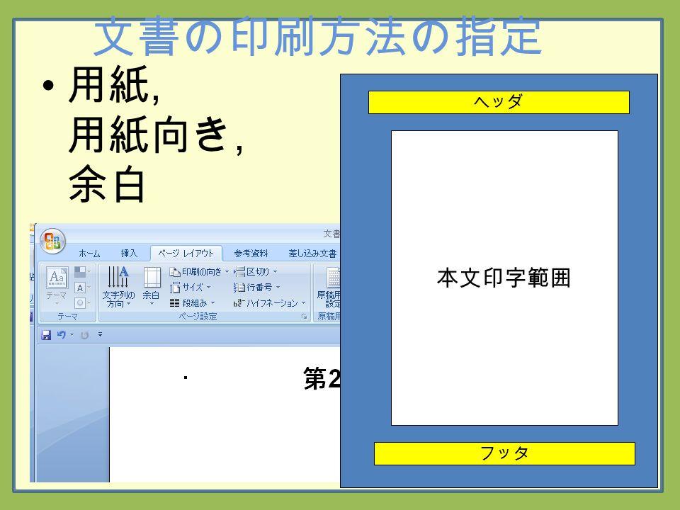 文書の印刷方法の指定 用紙, 用紙向き, 余白 本文印字範囲 ヘッダ フッタ