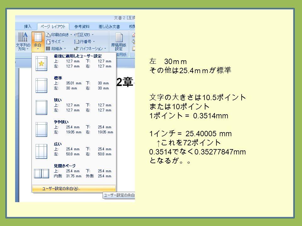 左 30 mm その他は 25.4 mmが標準 文字の大きさは 10.5 ポイント または 10 ポイント 1 ポイント= 0.3514mm 1 インチ= 25.40005 mm ↑ これを 72 ポイント 0.3514 でなく 0.35277847mm となるが。。