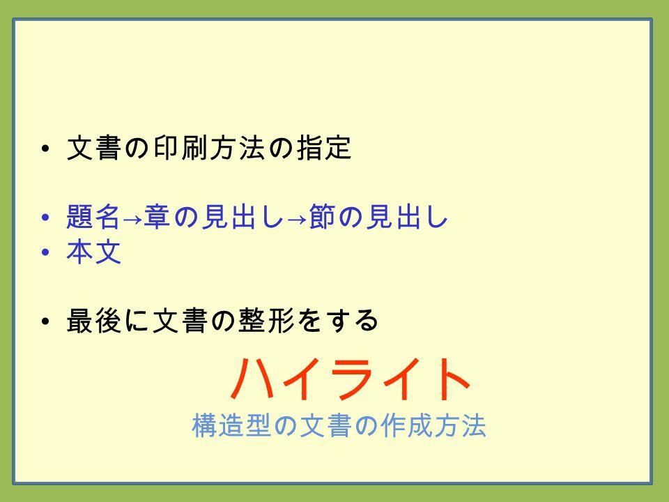 ハイライト 構造型の文書の作成方法 文書の印刷方法の指定 題名 → 章の見出し → 節の見出し 本文 最後に文書の整形をする
