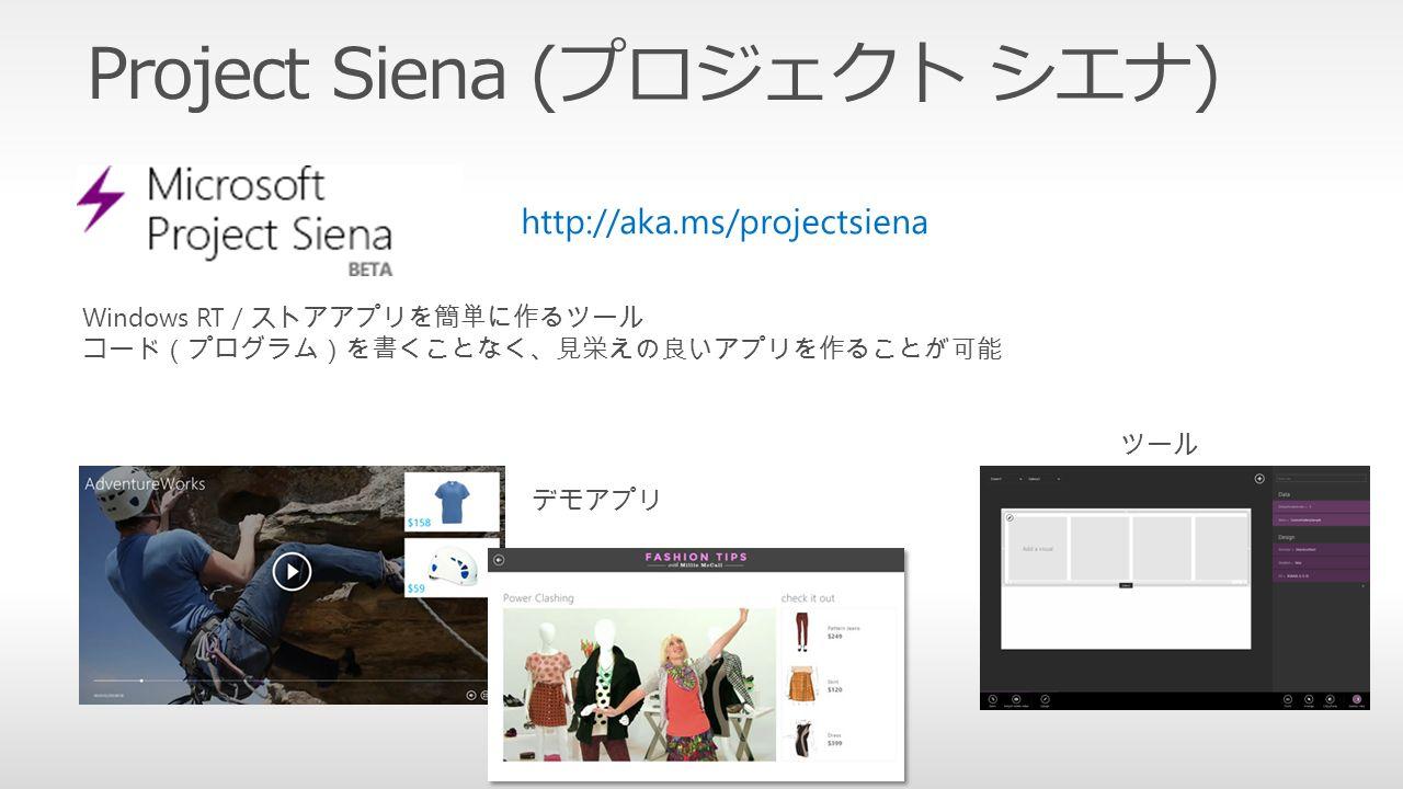 Project Siena (プロジェクト シエナ) Windows RT / ストアアプリを簡単に作るツール コード(プログラム)を書くことなく、見栄えの良いアプリを作ることが可能 http://aka.ms/projectsiena デモアプリ ツール