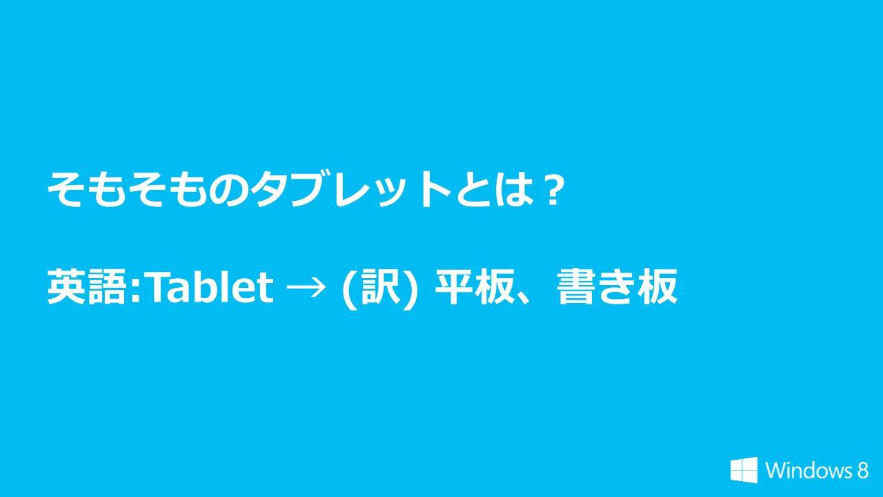 そもそものタブレットとは? 英語:Tablet → (訳) 平板、書き板