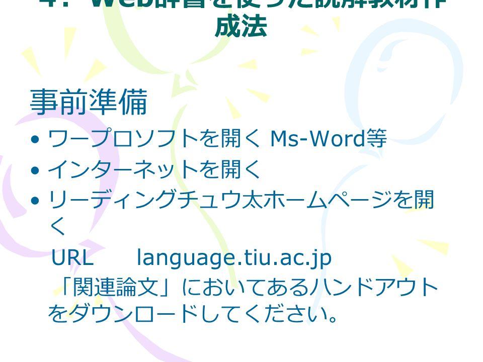 4. Web 辞書を使った読解教材作 成法 事前準備 ワープロソフトを開く Ms-Word 等 インターネットを開く リーディングチュウ太ホームページを開 く URL language.tiu.ac.jp 「関連論文」においてあるハンドアウト をダウンロードしてください。