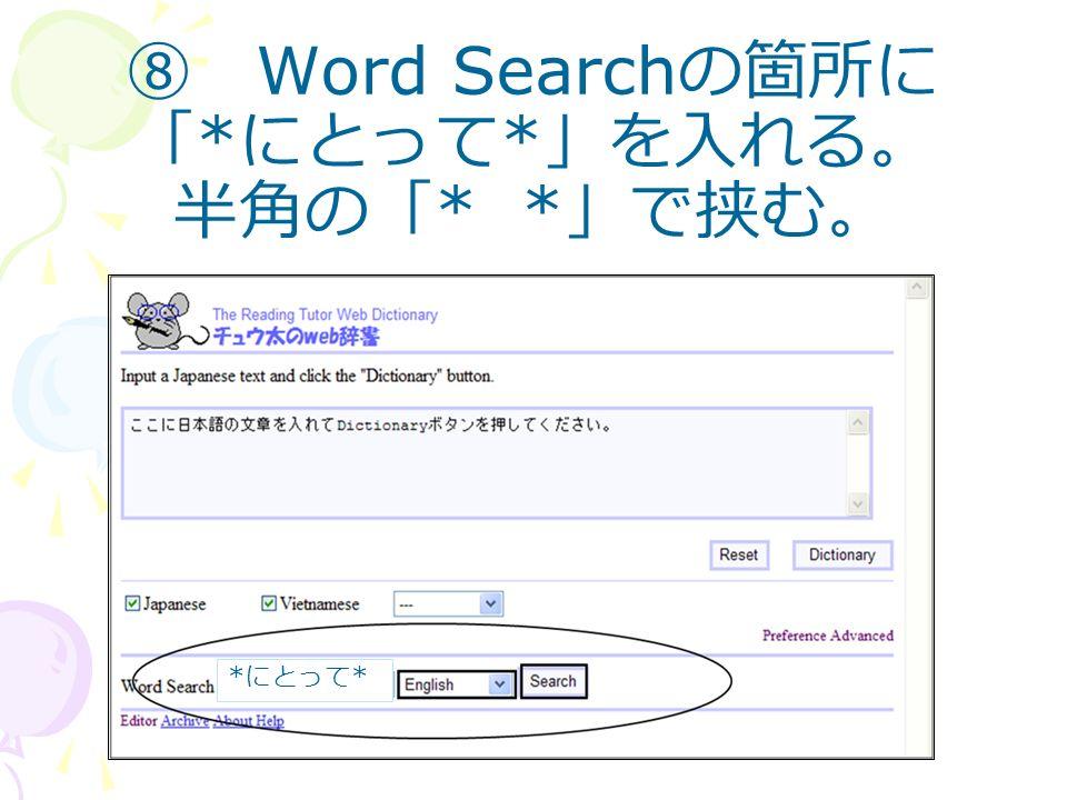 ⑧ Word Search の箇所に 「 * にとって * 」を入れる。 半角の「 * * 」で挟む。 * にとって *