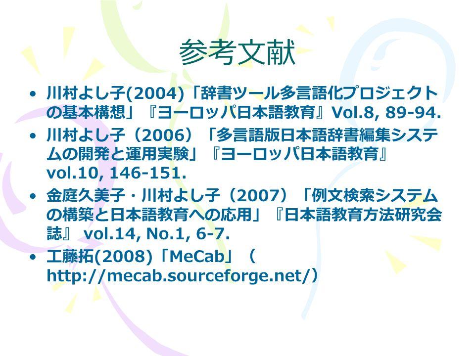 参考文献 川村よし子 (2004) 「辞書ツール多言語化プロジェクト の基本構想」『ヨーロッパ日本語教育』 Vol.8, 89-94.