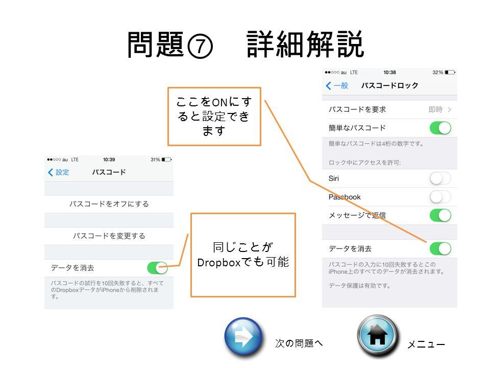 問題 ⑦ 詳細解説 ここを ON にす ると設定でき ます 同じことが Dropbox でも可能 次の問題へ メニュー