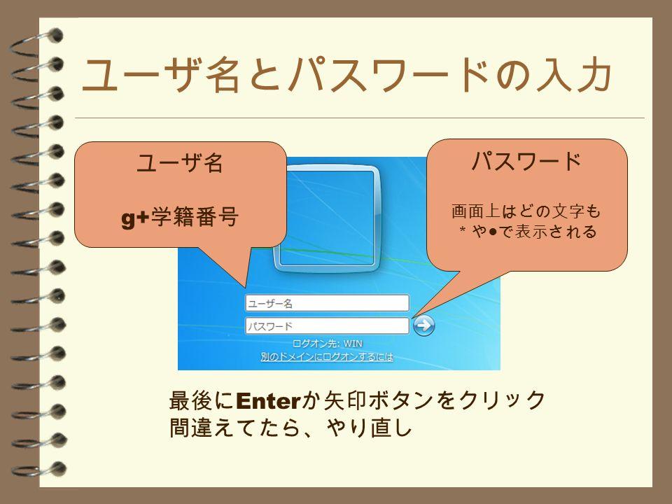 ユーザ名とパスワードの入力 ユーザ名 g+ 学籍番号 パスワード 画面上はどの文字も *や ● で表示される 最後に Enter か矢印ボタンをクリック 間違えてたら、やり直し