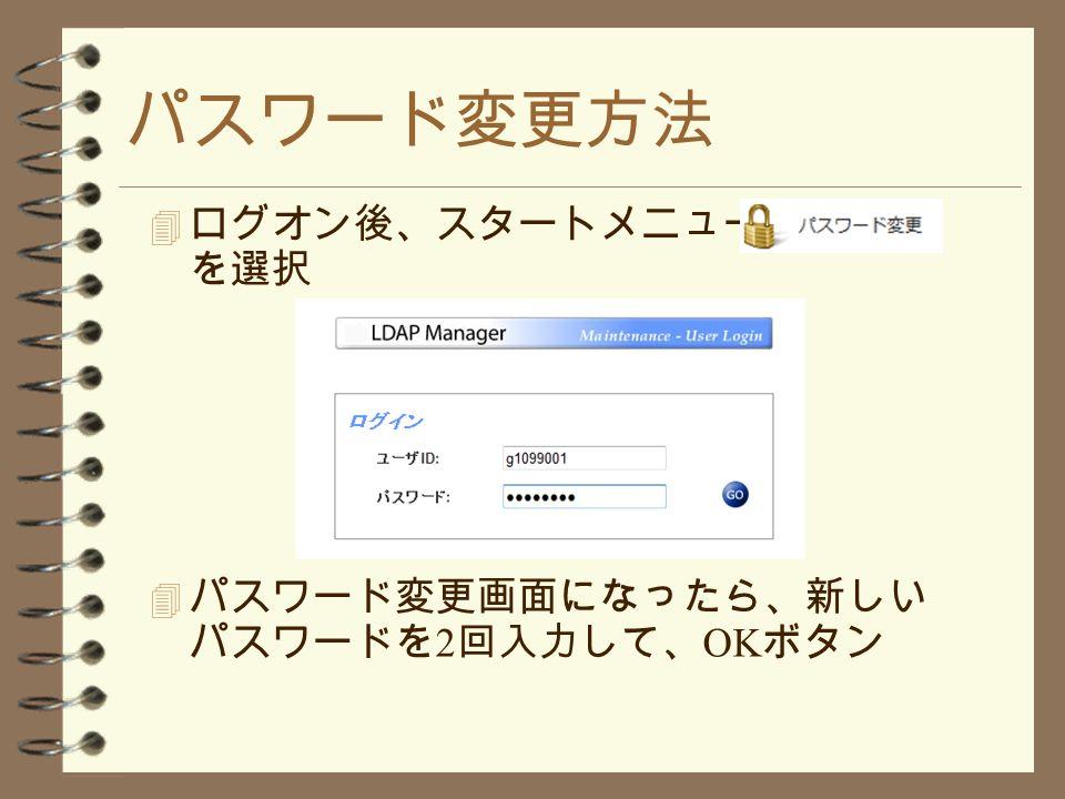 パスワード変更方法 4 ログオン後、スタートメニューの を選択 4 パスワード変更画面になったら、新しい パスワードを 2 回入力して、 OK ボタン