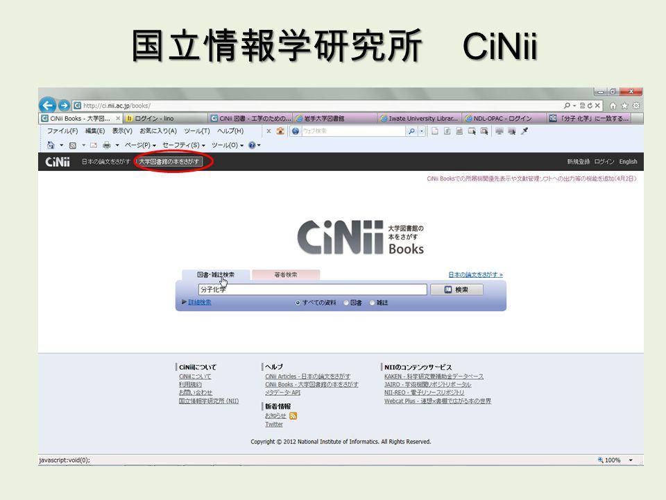 国立情報学研究所 CiNii