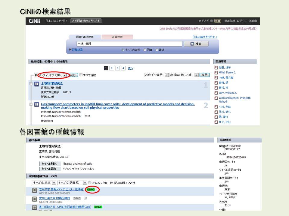 CiNii の検索結果 各図書館の所蔵情報