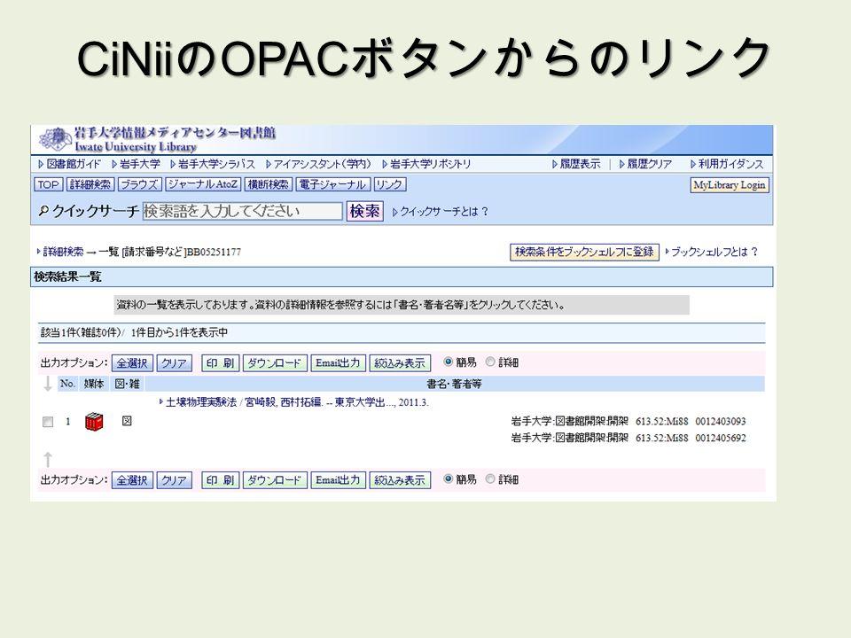CiNii の OPAC ボタンからのリンク