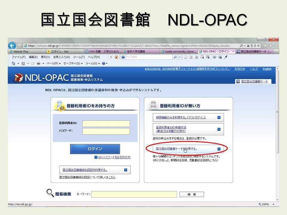 国立国会図書館 NDL-OPAC