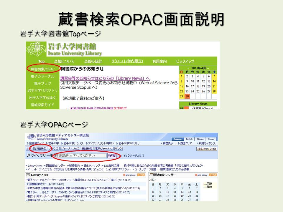 蔵書検索 OPAC 画面説明 岩手大学図書館 Top ページ 岩手大学 OPAC ページ