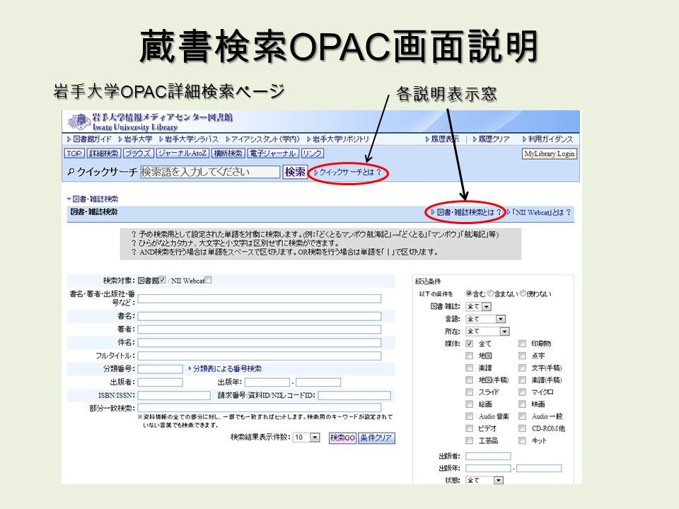 蔵書検索 OPAC 画面説明 岩手大学 OPAC 詳細検索ページ 各説明表示窓
