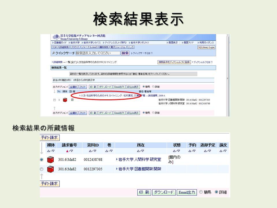 検索結果表示 検索結果の所蔵情報