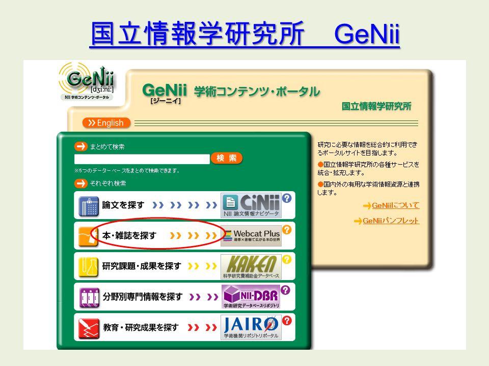 国立情報学研究所 GeNii 国立情報学研究所 GeNii