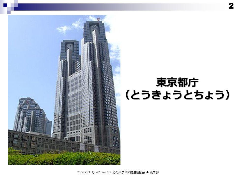 Copyright © 2010-2013 心の東京革命推進協議会 ● 東京都 2 東京都庁 (とうきょうとちょう)