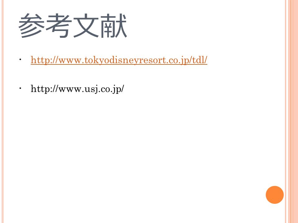 参考文献 ・ http://www.tokyodisneyresort.co.jp/tdl/http://www.tokyodisneyresort.co.jp/tdl/ ・ http://www.usj.co.jp/
