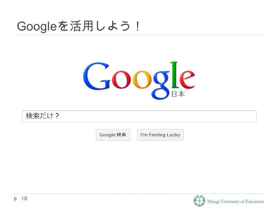 Google を活用しよう! 検索だけ? 10