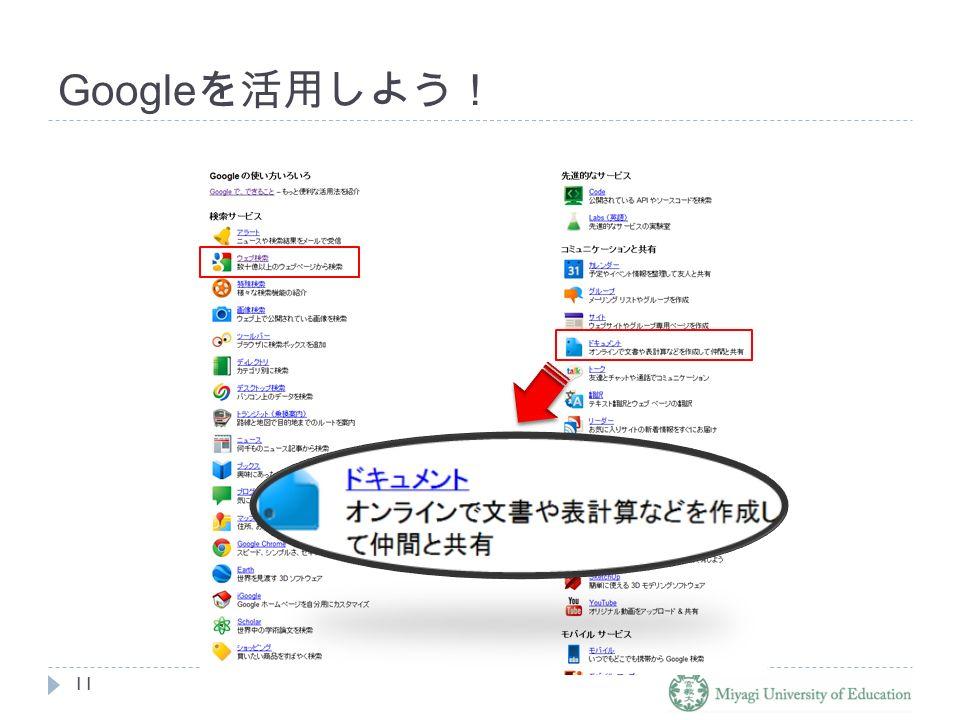 Google を活用しよう! 11