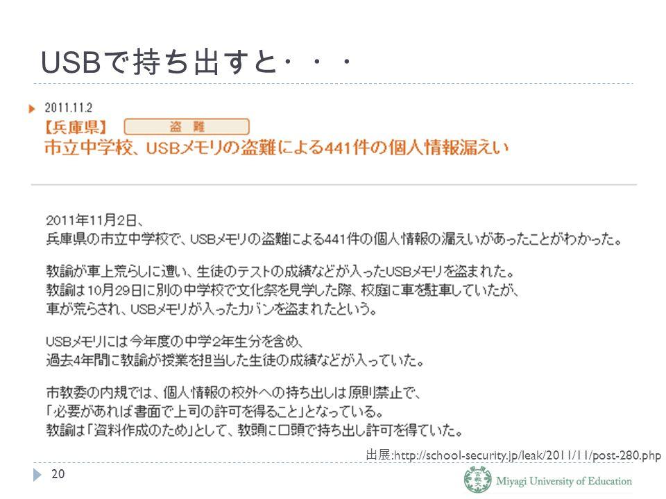 USB で持ち出すと・・・ 20 出展 :http://school-security.jp/leak/2011/11/post-280.php