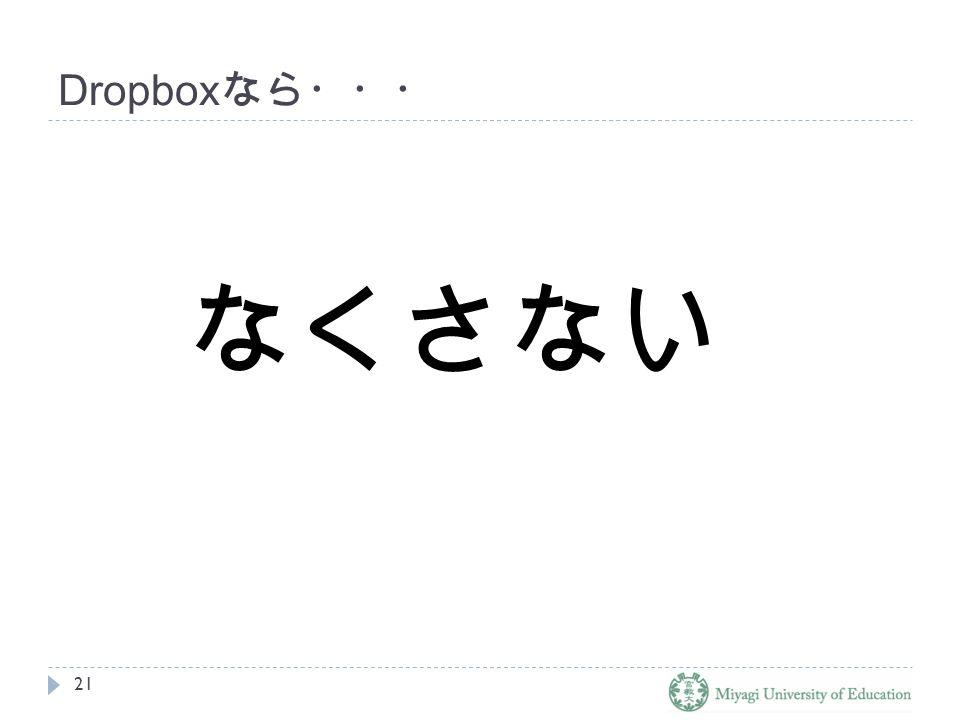 Dropbox なら・・・ 21 なくさない