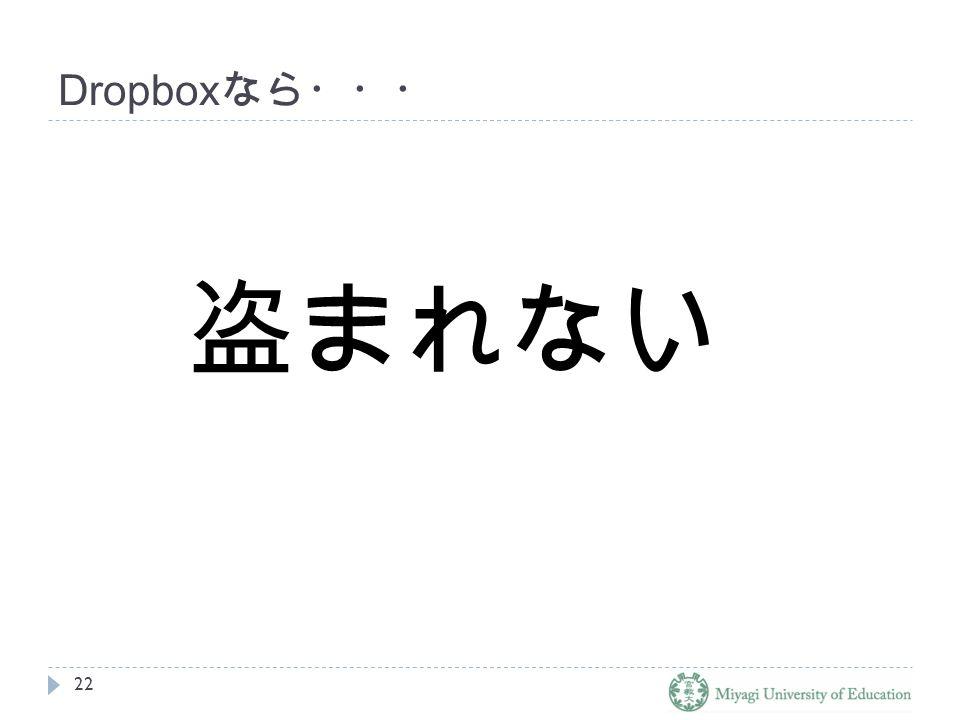 Dropbox なら・・・ 22 盗まれない