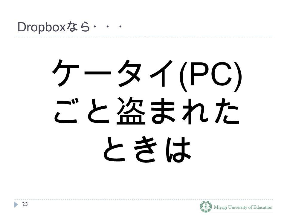 Dropbox なら・・・ 23 ケータイ (PC) ごと盗まれた ときは