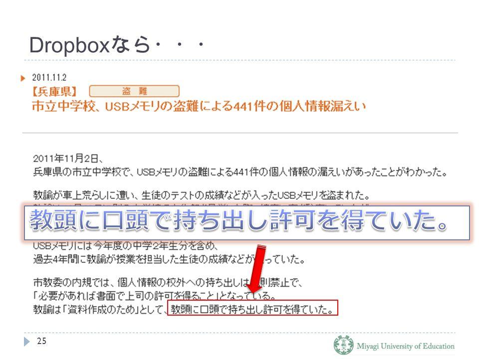 Dropbox なら・・・ 25