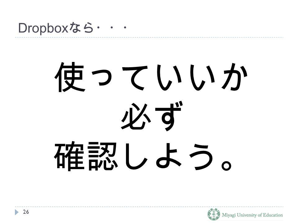 Dropbox なら・・・ 26 使っていいか 必ず 確認しよう。