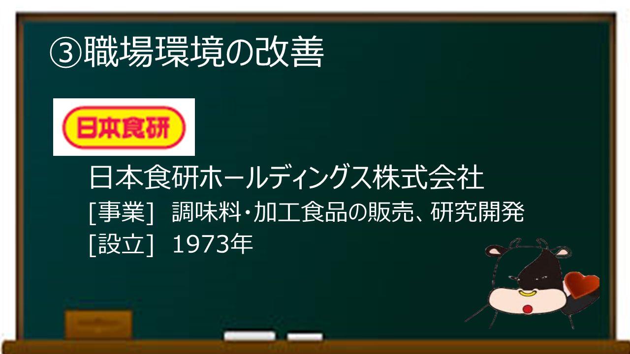 日本食研ホールディングス株式会社 [事業] 調味料・加工食品の販売、研究開発 [設立] 1973年