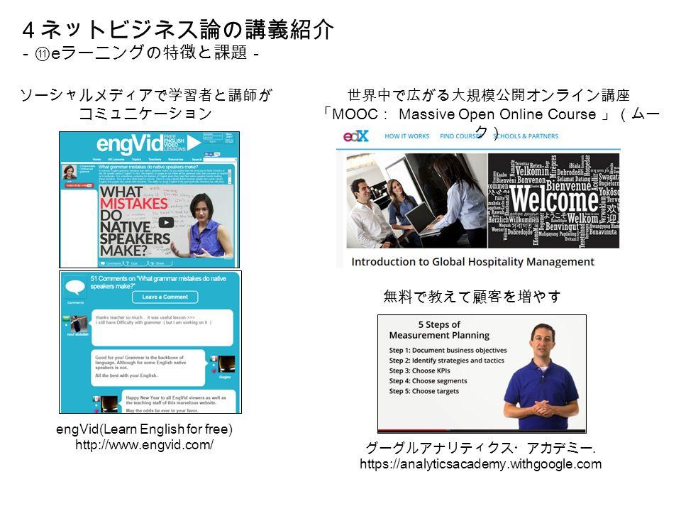 4ネットビジネス論の講義紹介 -⑪ e ラーニングの特徴と課題- グーグルアナリティクス・アカデミー.