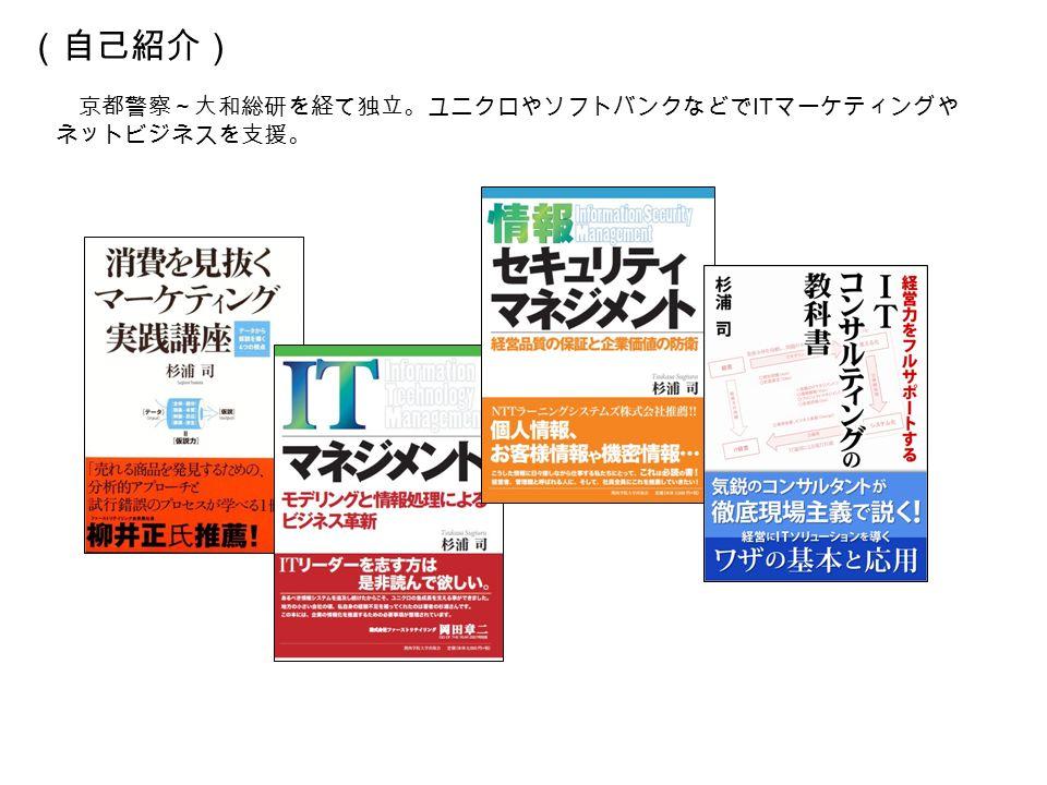 (自己紹介) 京都警察~大和総研を経て独立。ユニクロやソフトバンクなどで IT マーケティングや ネットビジネスを支援。