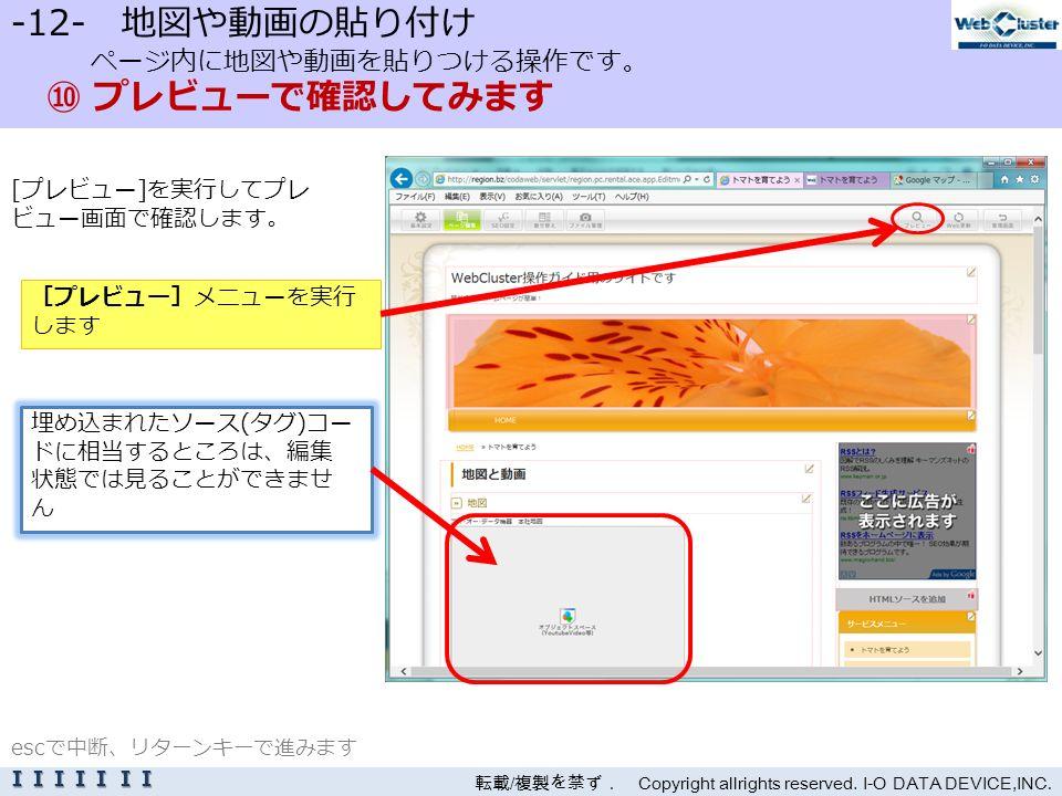 -12- 地図や動画の貼り付け ページ内に地図や動画を貼りつける操作です。 ⑩ プレビューで確認してみます [プレビュー]を実行してプレ ビュー画面で確認します。 転載 / 複製を禁ず. Copyright allrights reserved.