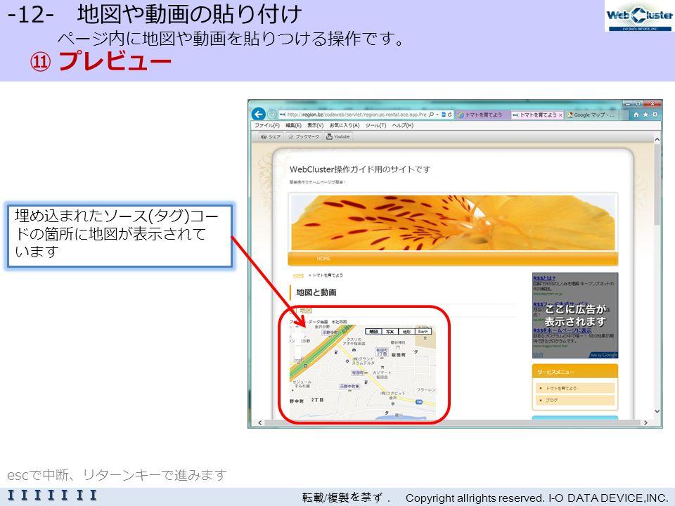 -12- 地図や動画の貼り付け ページ内に地図や動画を貼りつける操作です。 ⑪ プレビュー 転載 / 複製を禁ず. Copyright allrights reserved.