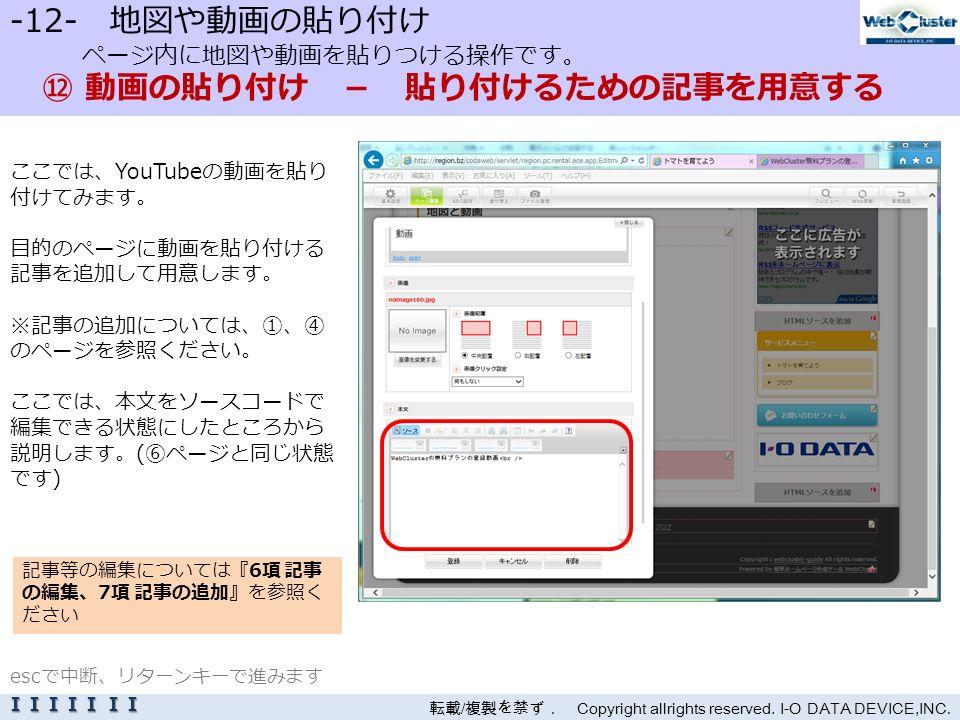 -12- 地図や動画の貼り付け ページ内に地図や動画を貼りつける操作です。 ⑫ 動画の貼り付け - 貼り付けるための記事を用意する 転載 / 複製を禁ず. Copyright allrights reserved.