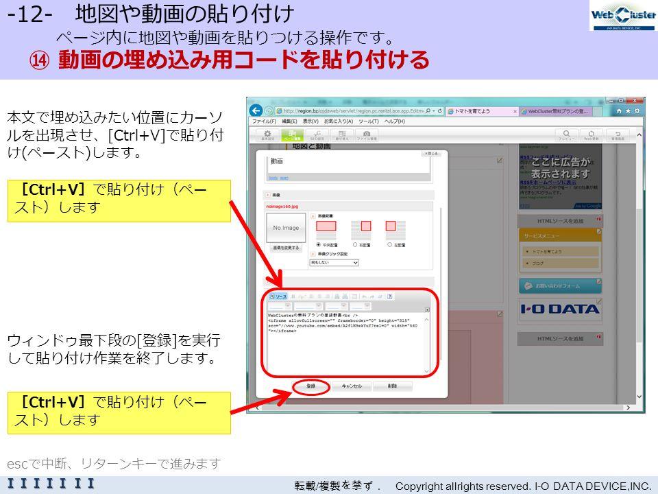 -12- 地図や動画の貼り付け ページ内に地図や動画を貼りつける操作です。 ⑭ 動画の埋め込み用コードを貼り付ける 転載 / 複製を禁ず. Copyright allrights reserved.