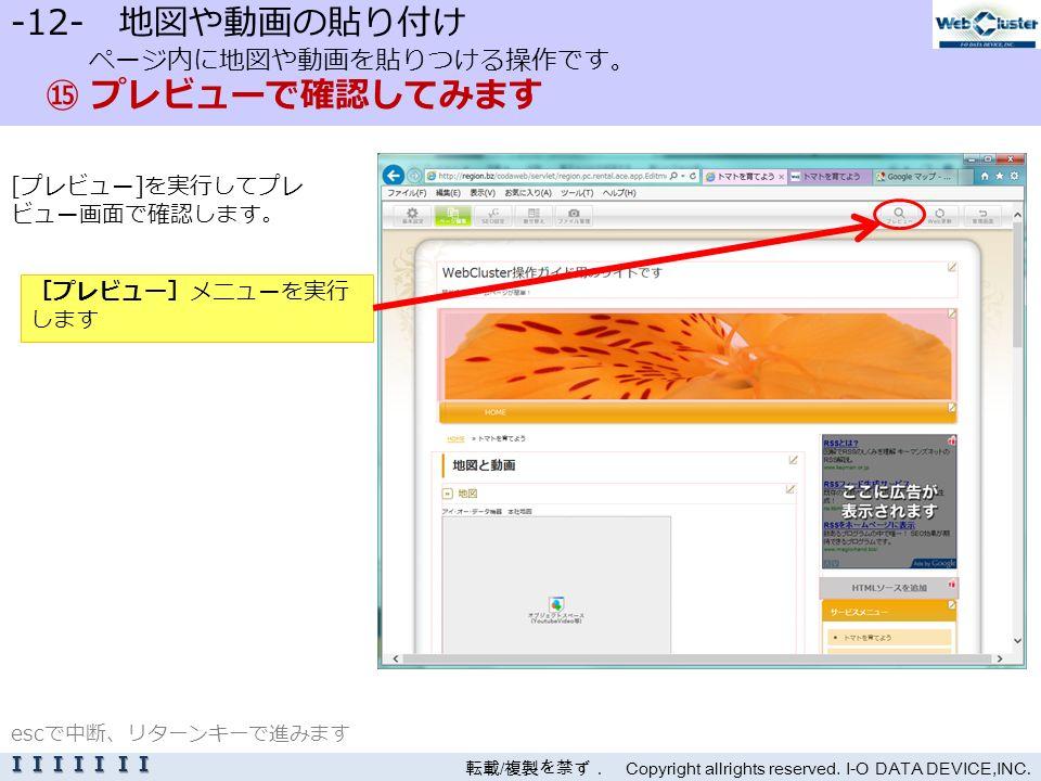 -12- 地図や動画の貼り付け ページ内に地図や動画を貼りつける操作です。 ⑮ プレビューで確認してみます [プレビュー]を実行してプレ ビュー画面で確認します。 転載 / 複製を禁ず. Copyright allrights reserved.
