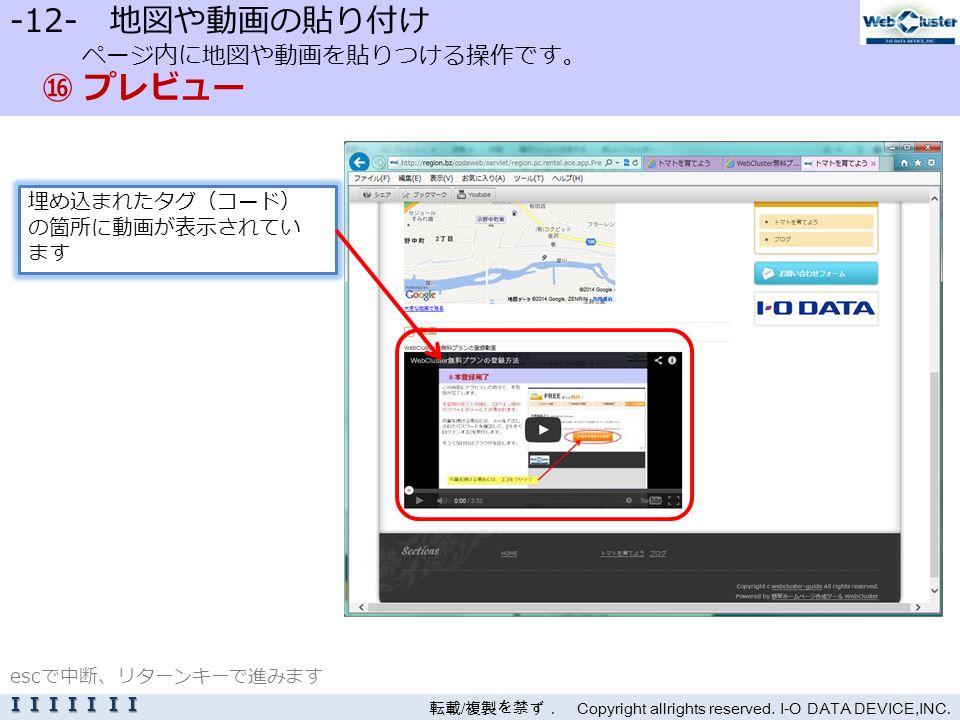 -12- 地図や動画の貼り付け ページ内に地図や動画を貼りつける操作です。 ⑯ プレビュー 転載 / 複製を禁ず. Copyright allrights reserved.