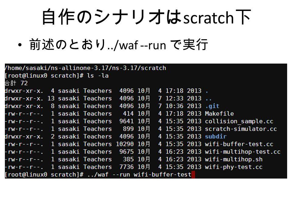 自作のシナリオは scratch 下 前述のとおり../waf --run で実行