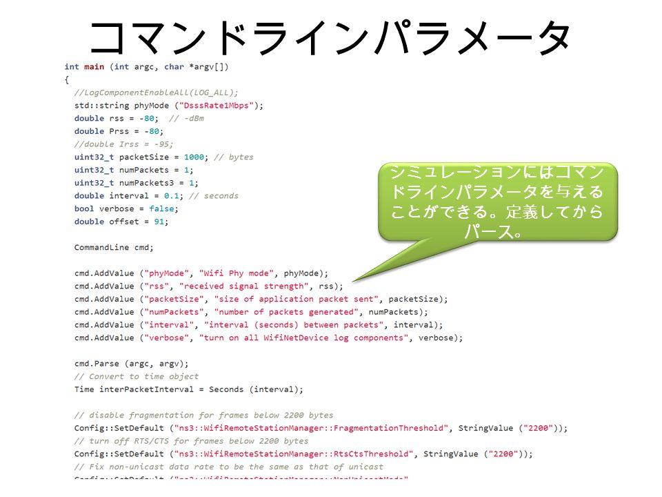 コマンドラインパラメータ シミュレーションにはコマン ドラインパラメータを与える ことができる。定義してから パース。