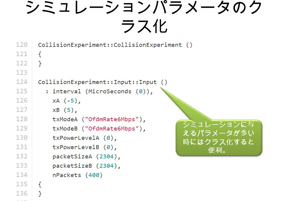 シミュレーションパラメータのク ラス化 シミュレーションに与 えるパラメータが多い 時にはクラス化すると 便利。