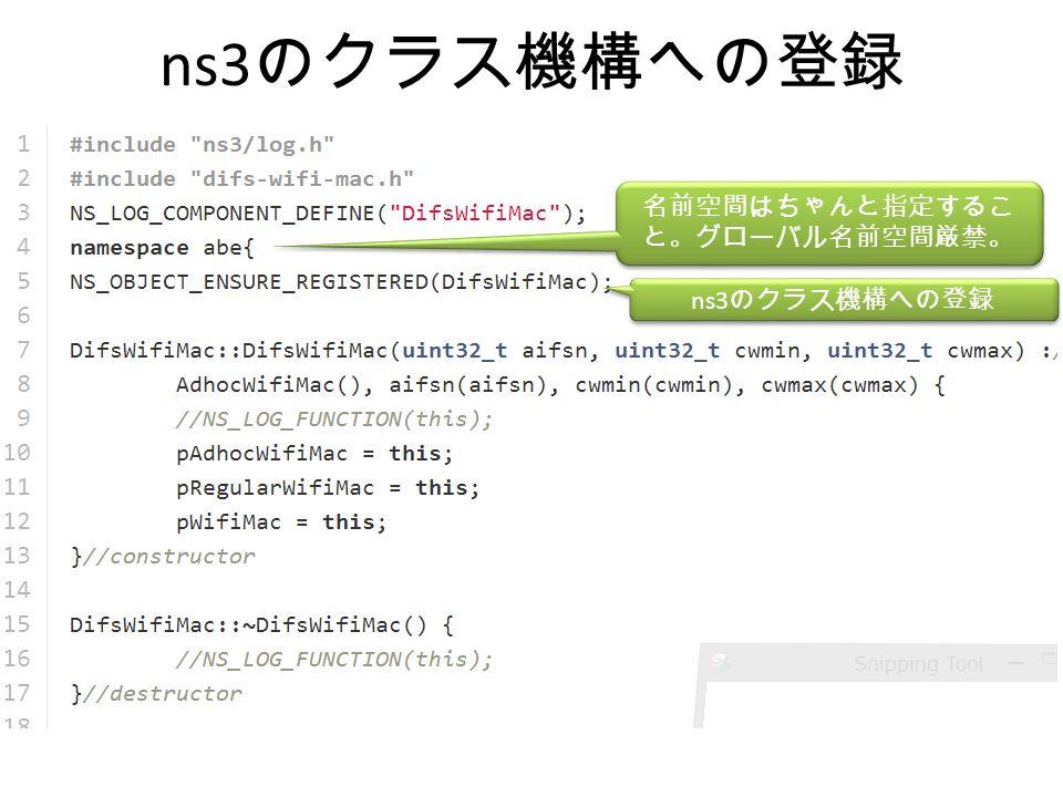 ns3 のクラス機構への登録 名前空間はちゃんと指定するこ と。グローバル名前空間厳禁。 ns3 のクラス機構への登録