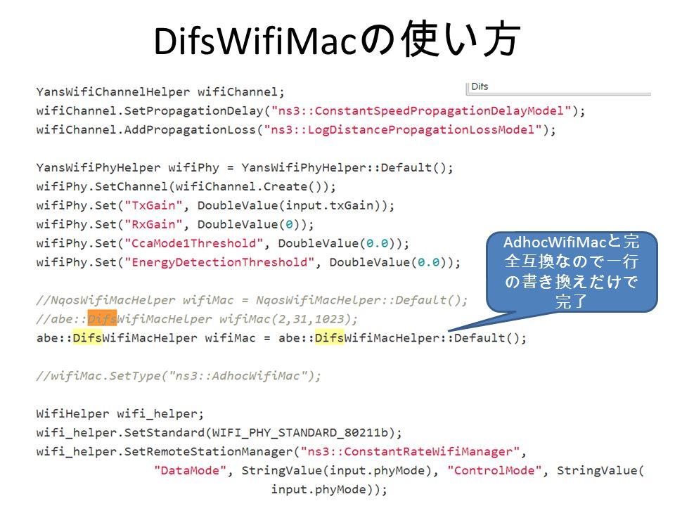 DifsWifiMac の使い方 AdhocWifiMac と完 全互換なので一行 の書き換えだけで 完了