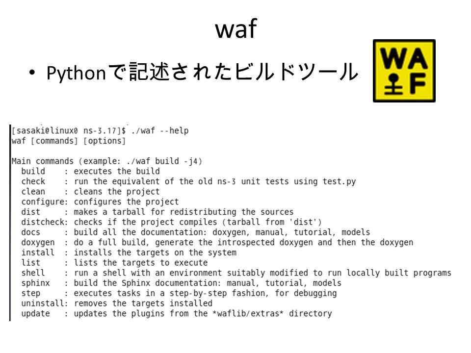 waf Python で記述されたビルドツール