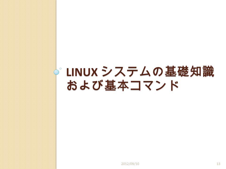 LINUX システムの基礎知識 および基本コマンド 2012/09/1013